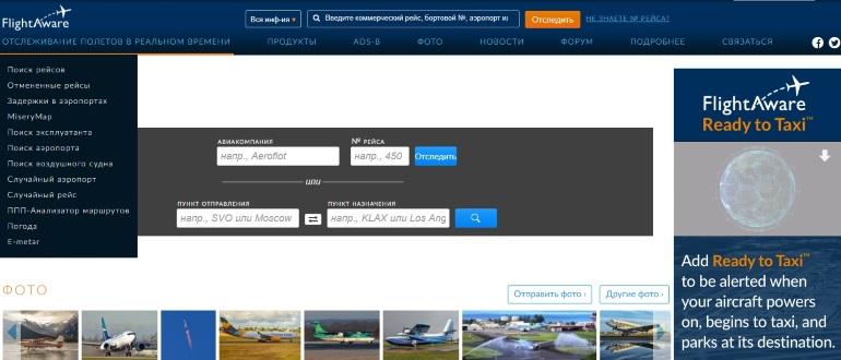 FlightAware - отслеживание полетов в реальном времени сайт