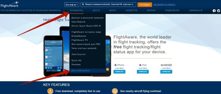 FlightAware приложение