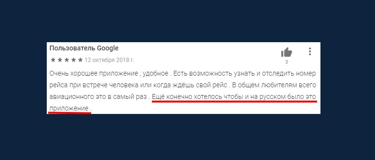 На русском языке нет