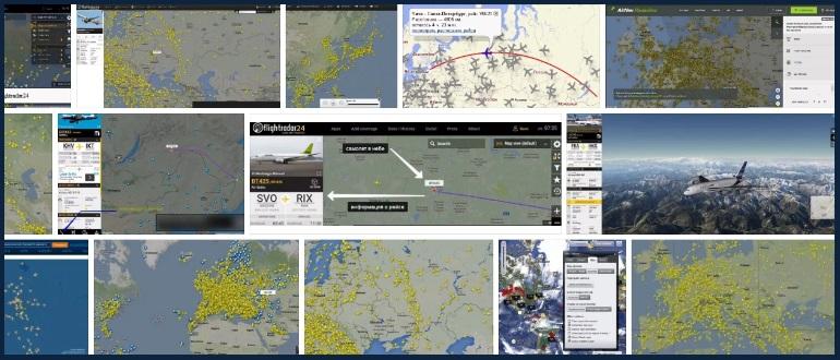 воздушная карта полетов самолетов онлайн